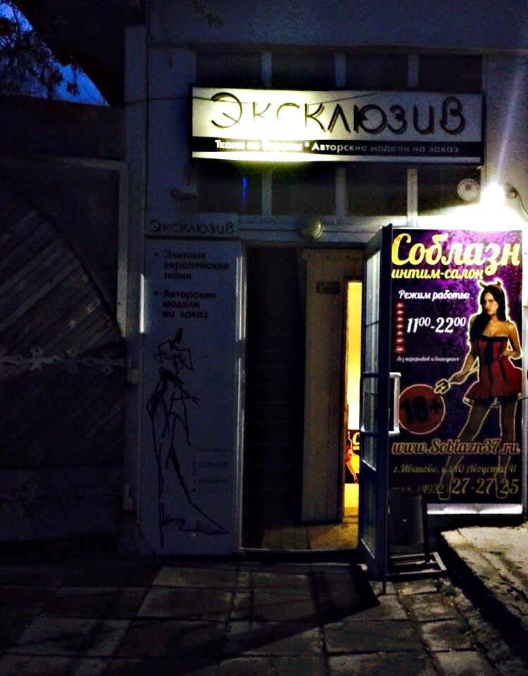 intim-salon-v-ivanovo