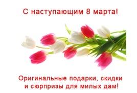Как приятно удивить любимую на 8 марта?