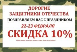 Супер акции к Дню защитника Отечества!