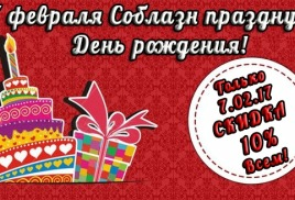 Скидка 10% Всем в День рождения магазина Соблазн